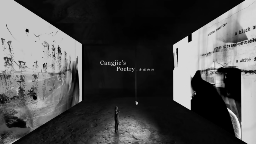 'Cangjie's Poetry': Beyond a Mere Visual Celebration